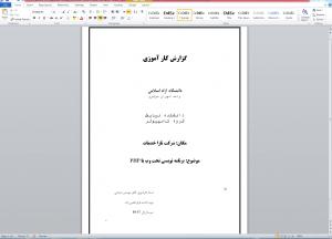 گزارش کار اموزی برنامه نویسی تحت وب با PHP