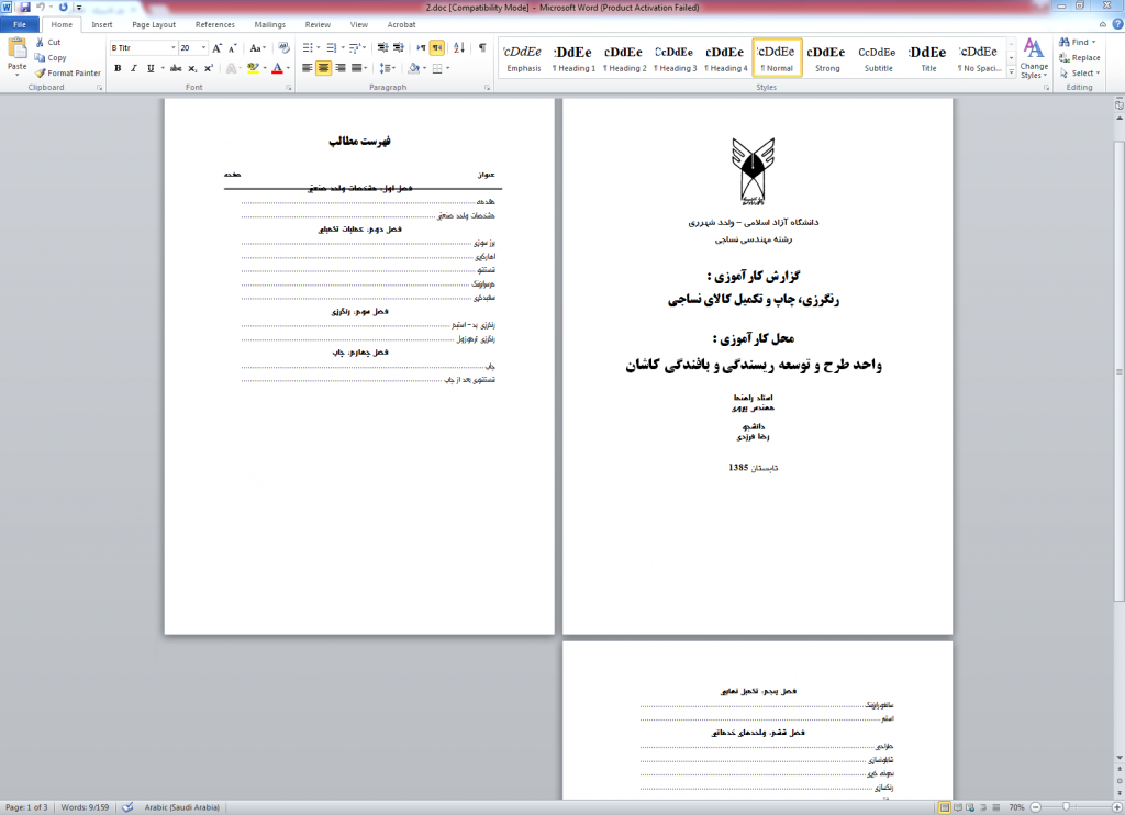 <span>گزارش كارآموزي رنگرزي، چاپ و تكميل كالاي نساجي</span>