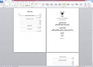 گزارش كارآموزي رنگرزي، چاپ و تكميل كالاي نساجي