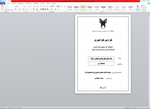 گزارش کار آموزی بهزیستی