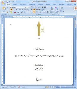 پایان نامه بررسي اصول و مبانی حسابداری صنعتی و کلیات آن در علم حسابداری