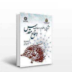 کتاب آشنایی با علوم و معارف دفاع مقدس دکتر هادی مراد پیری و دکتر مجتبی شربتی