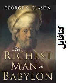 دانلود PDF کتاب ثروتمندترین مرد بابل اثر جورج کلاسون