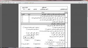 آزمون مهرماه فارسی پایه ششم