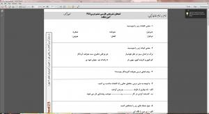 امتحان تشریحی فارسی ششم درس ۱ تا ۳