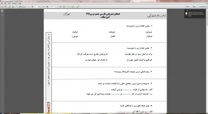 "<span itemprop=""name"">امتحان تشریحی فارسی ششم درس ۱ تا ۳</span>"