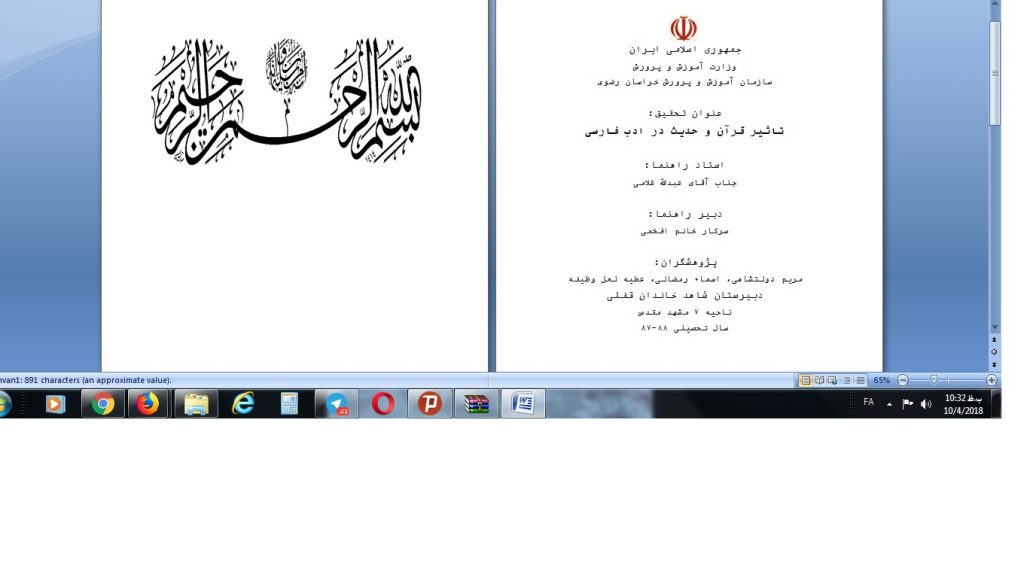 <span>پایان نامه تاثیر قرآن و حدیث در ادب فارسی</span>