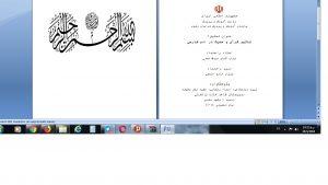 پایان نامه تاثیر قرآن و حدیث در ادب فارسی