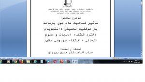 پایان نامه تاثیر فعالیت های فوق برنامه بر موفقیت تحصیلی دانشجویان دختردانشکده ادبیات و علوم انسانی
