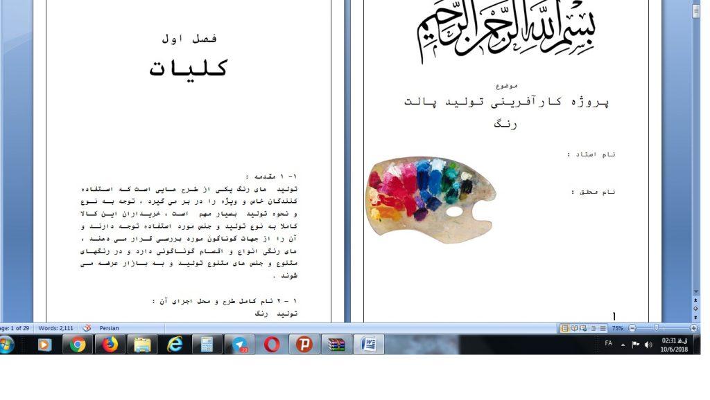 <span>دانلود پروژه کارآفرینی تولید پالت رنگ ورد</span>