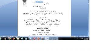 پایان نامه ارشد بررسي زيرساخت فناوري اطلاعات در كتابخانه هاي واحدهاي دانشگاهي منطقه پنج دانشگاه آزاد اسلامي
