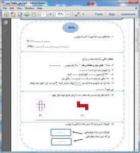 پیک سه درس علوم ریاضی فارسی پایه سوم دبستان