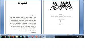 پروژه کارآفرینی تولید کاغذ