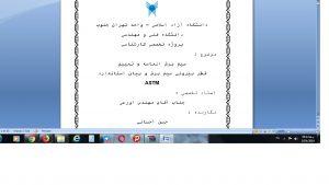 پایان نامه با موضوع سيم برش الماسه و تعيين قطر بيروني سيم برش و بيان استاندارد ASTM