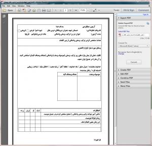 دانلود نمونه سوالات آزمون عملکردی فارسی ششم ترکیب های وصفی
