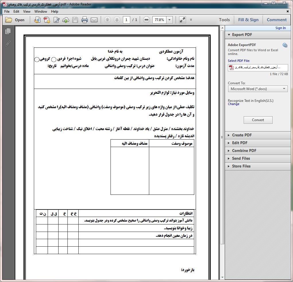 "<span itemprop=""name"">دانلود نمونه سوالات آزمون عملکردی فارسی ششم ترکیب های وصفی</span>"