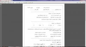 آزمون فارسی ششم فصل ۱