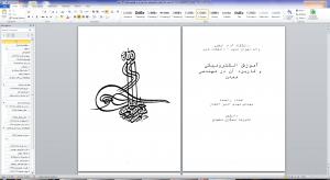 پایان نامه آموزش الکترونیکی و کاربرد آن در مهندسی معدن