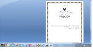 پایان نامه رشته برق در نیروی انتظامی ناجا