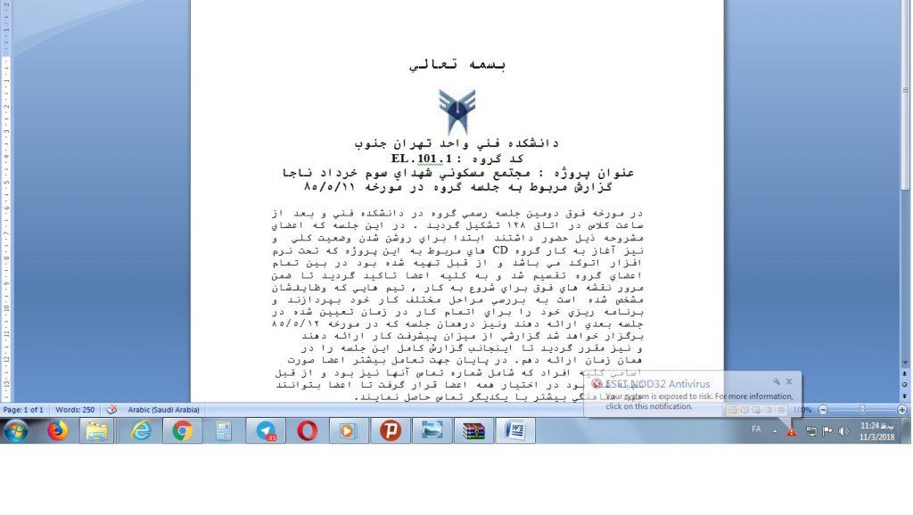 <span>پایان نامه رشته برق در نیروی انتظامی ناجا</span>