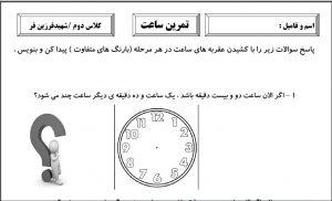 "<span itemprop=""name"">کاربرگ تمرین ساعت دوم دبستان</span>"