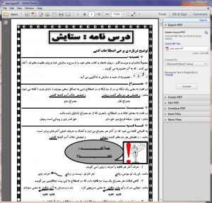 دانلود جزوه درس اول تا هشتم فارسی پایه ششم