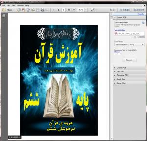 دانلود جزوه درس قرآن برای تیزهوشان ششم