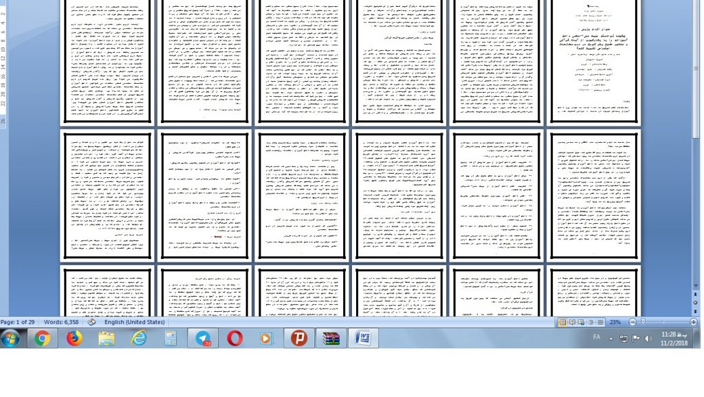 <span>چگونه توانستم هویت ملی-اسلامی دانش آموزانم را با بکارگیری از آیات قرآنی و منشور حقوق بشر کورش در درس مطالعات اجتماعي تقويت كنم؟</span>