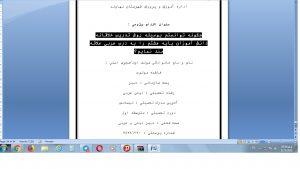 مقاله اقدام پژوهی چگونه توانستم بوسیله روش تدریس خلاقانه دانش آموزان پایه هشتم را به درس عربی علاقه مند نمایم؟