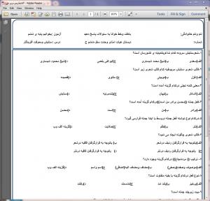 دانلود سوالات آزمون فارسی کلاس ششم درس اول