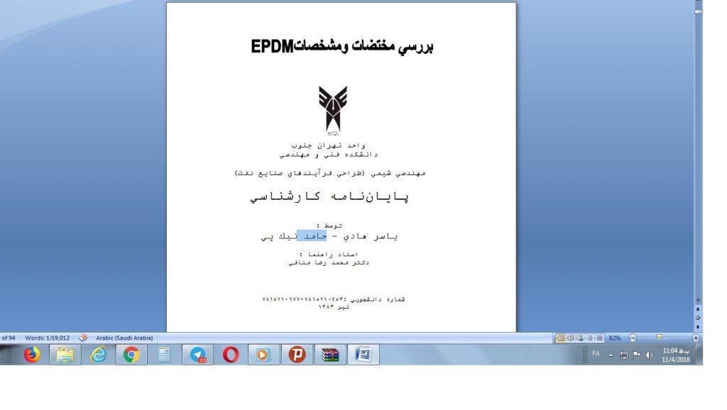 <span>پایان نامه بررسي مختصات و مشخصات EPDM</span>