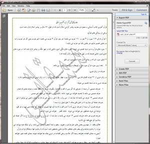 جزوه کامل درس قرآن ششم دبستان