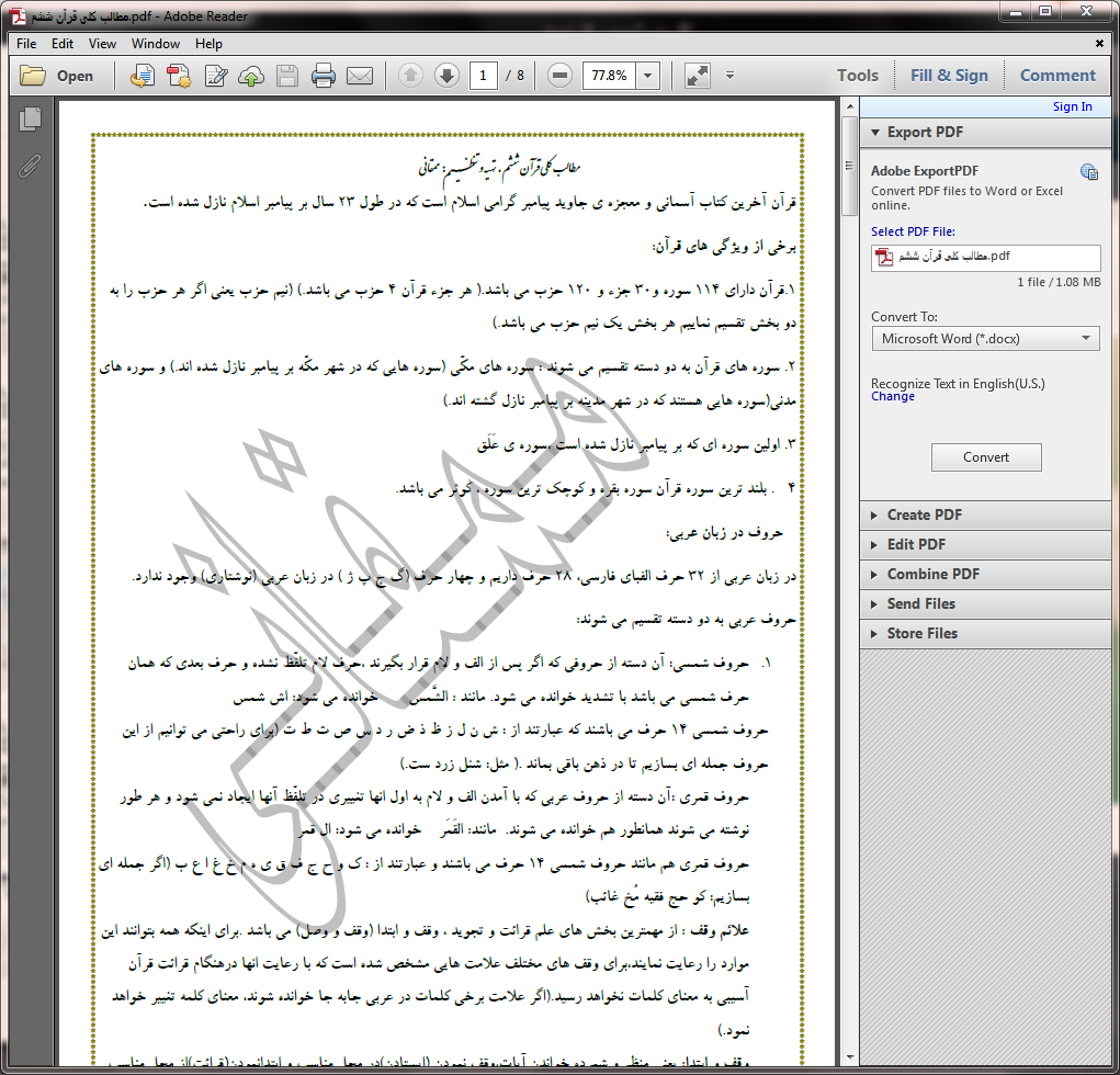 "<span itemprop=""name"">جزوه کامل درس قرآن ششم دبستان</span>"