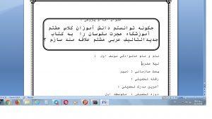 مقاله اقدام پژوهی چگونه توانستم دانش آموزان کلاس هشتم آموزشگاه هجرت ملوسان را به کتاب جدیدالتالیف عربی هشتم علاقه مند سازم ؟
