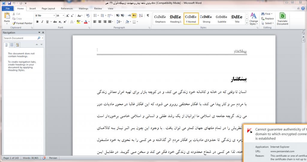 <span>پایان نامه ایثار و شهادت ازدیدگاه قرآن</span>