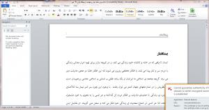 پایان نامه ایثار و شهادت ازدیدگاه قرآن