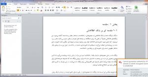 پایان نامه بانک اطلاعاتی