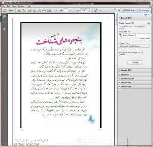 پنجره های شناخت درس فارسی پایه ششم
