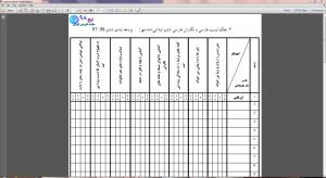 چک لیست فارسی و نگارش فارسی ششم ابتدایی ماه مهر