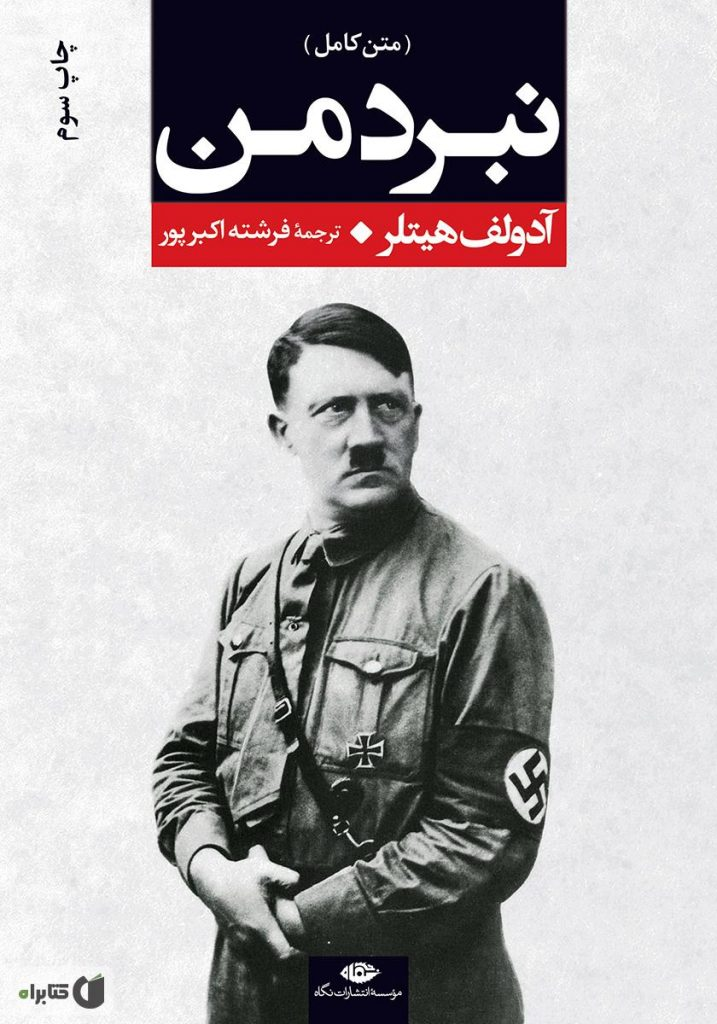 <span>دانلود pdf کتاب نبرد من از آدولف هیتلر</span>