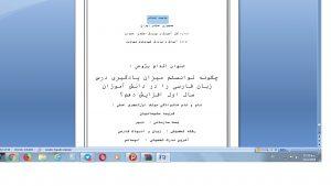مقاله اقدام پزوهی چگونه توانستم میزان یادگیری درس زبان فارسی را در دانش آموزان سال اول افزایش دهم؟
