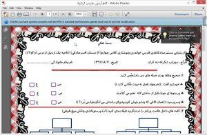 دانلود نمونه سوالات فارسی درس ۱ و ۲ و ۳ پایه چهارم