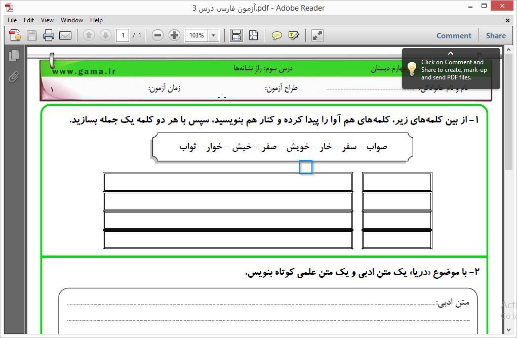 "<span itemprop=""name"">آزمون فارسی درس سوم پایه چهارم</span>"