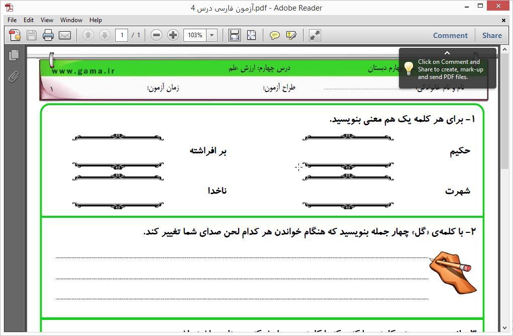 <span>تمرین آموزش فارسی چهارم دبستان</span>