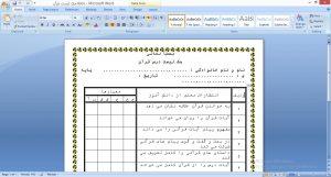 دانلود چک لیست درس قرآن پایه چهارم