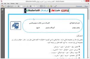 آموزش نکات دستوری درس فارسی کلاس چهارم
