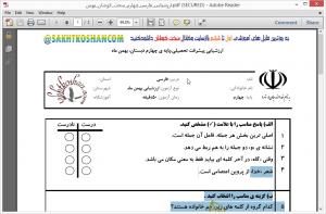 ارزشیابی فارسی چهارم سخت کوشان بهمن ماه