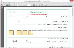 آزمون ریاضی پایه ی چهارم دبستان فصل ۱ تا ۵
