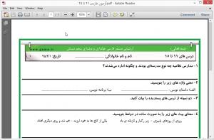 ارزشیابی مستمر فارسی خوانداري و نوشتاري پنجم دبستان