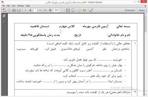 آزمون فارسی مهرماه کلاس چهارم